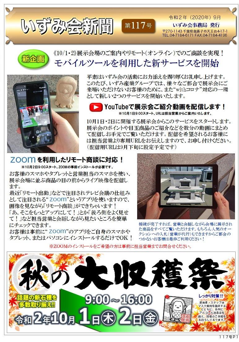 いずみ会新聞No.117