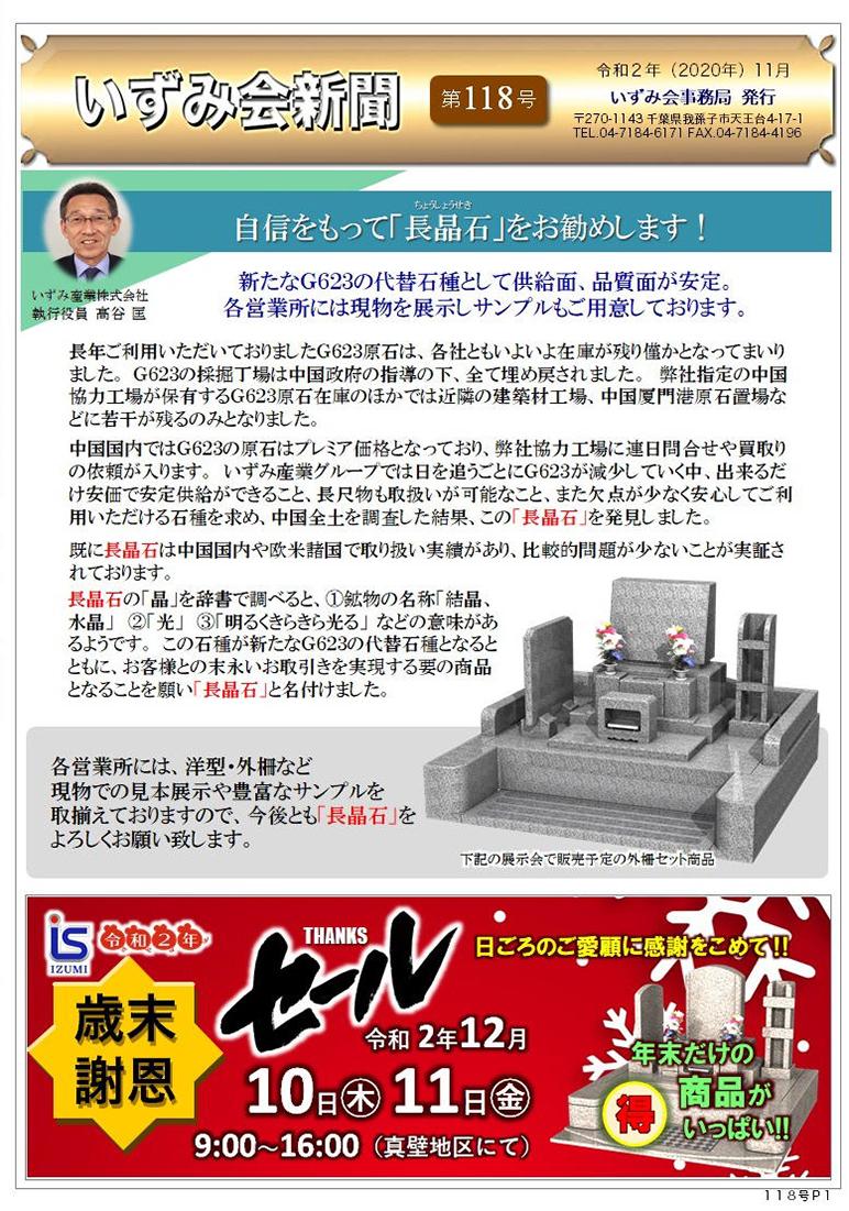 いずみ会新聞No.118